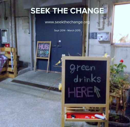 View SEEK THE CHANGE by Emily Dunning