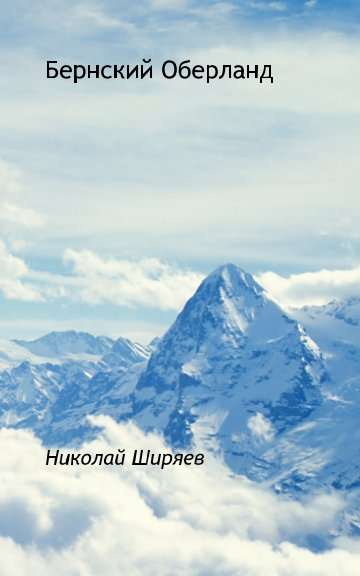 View Бернский Оберланд - Berner Oberland - Bernese Oberland by Николай Ширяев - Nickolay V. Shiryaev