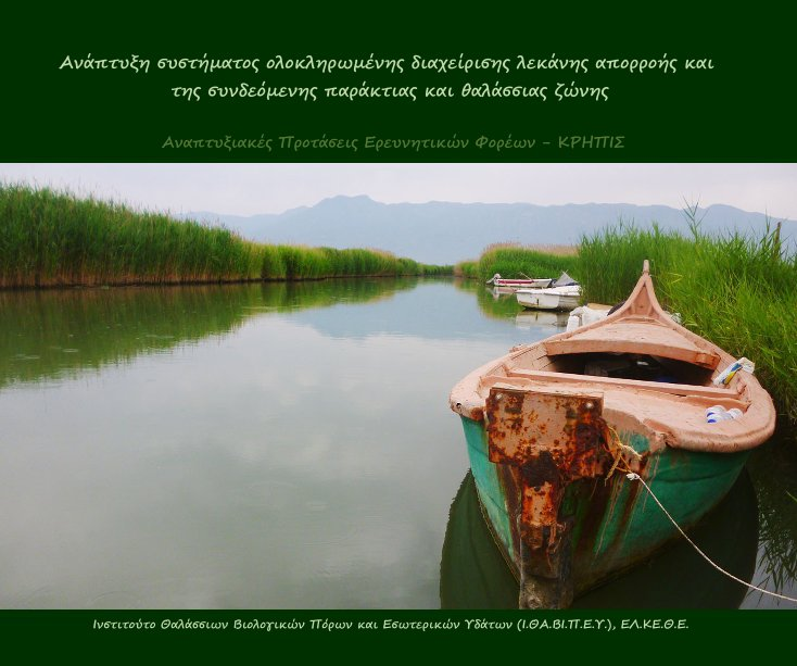 View Ανάπτυξη συστήματος ολοκληρωμένης διαχείρισης λεκάνης απορροής και της συνδεόμενης παράκτιας και θαλάσσιας ζώνης by Ινστιτούτο Θαλάσσιων Βιολογικών Πόρων και Εσωτερικών Υδάτων
