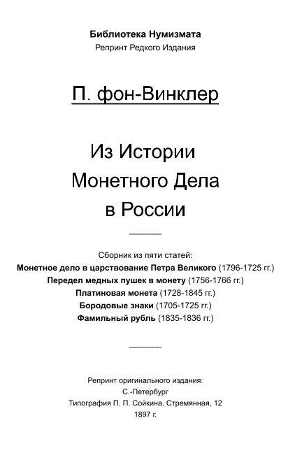View П. фон-Винклер Из Истории Монетного Дела в России1796-1725, 1756-1766, 1728-1845, 1705-1725, 1835-1836 гг. by П. фон-Винклер