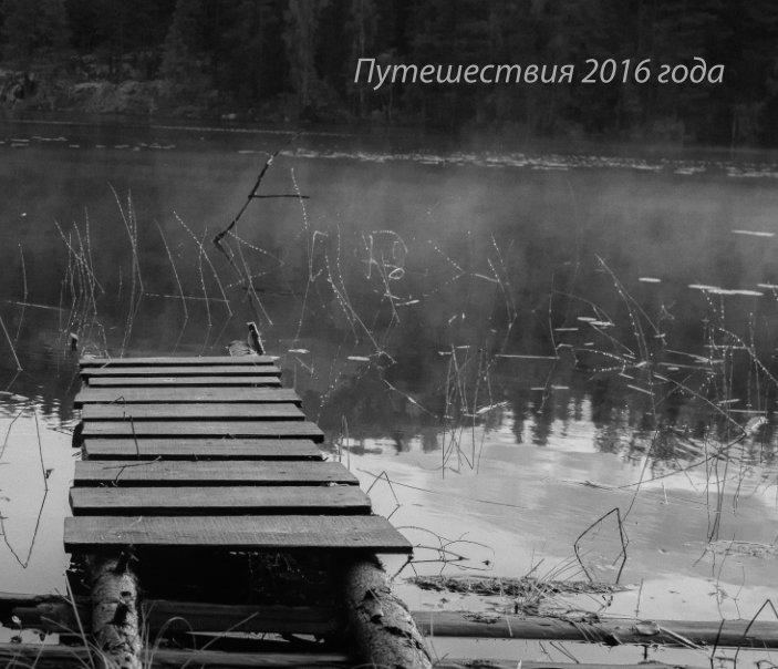 View Veloclub 2016 v2 by Ablekova Olga