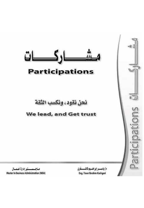 View Participations serreis 1 by Eng. Yasir I. Kashgari