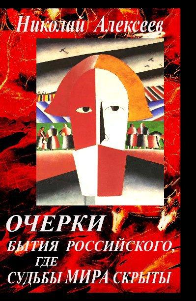 Bekijk ОЧЕРКИ op Николай  Алексеев