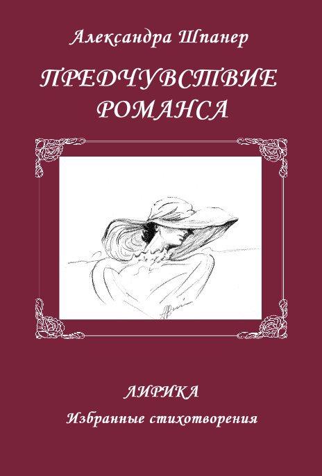 View ПРЕДЧУВСТВИЕ РОМАНСА by Александра Шпанер