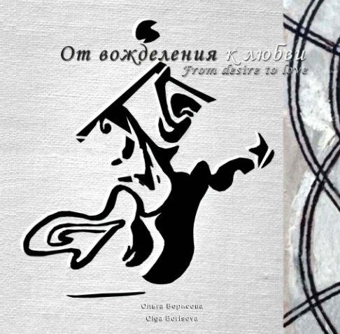 View От вожделения к любви   From desire to love by Ольга Борисова   Olga Borisova