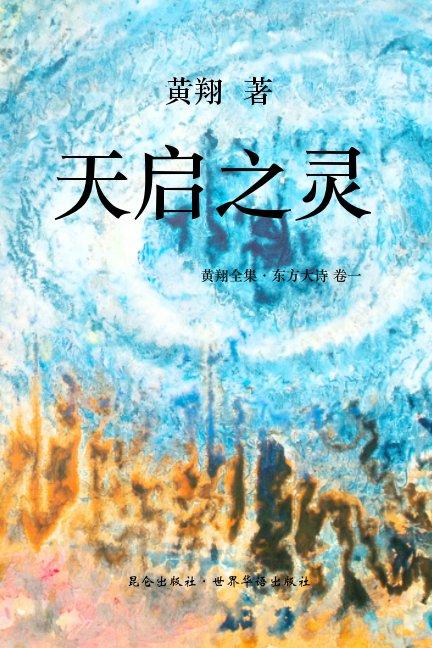 View 《东方大诗 :天启之灵》 by Huang Xiang