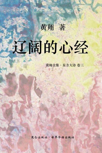 View 《东方大诗 :辽阔的心经》 by Huang Xiang