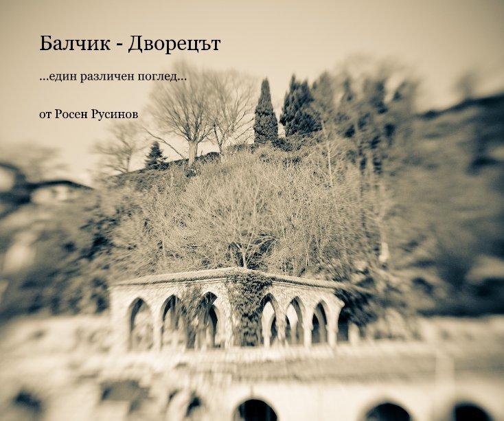 View Балчик - Дворецът by Росен Русинов