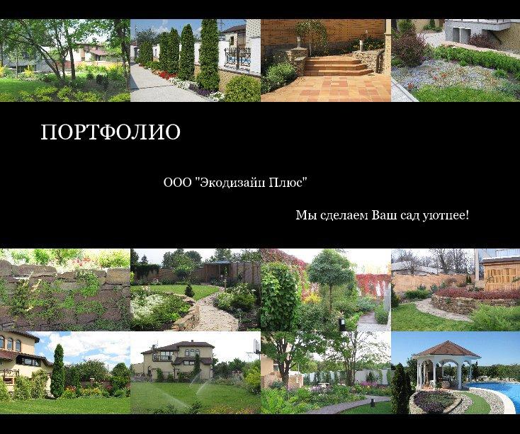 View Portfolio by Ecodesign Plus