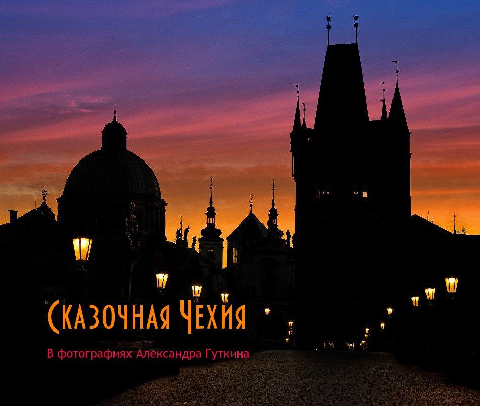 View Сказочная Чехия by В фотографиях Александра Гуткина