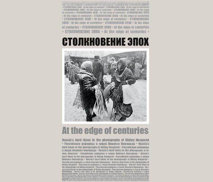 View Столкновение эпох / At the edge of centuries by Roman Yarovitcin