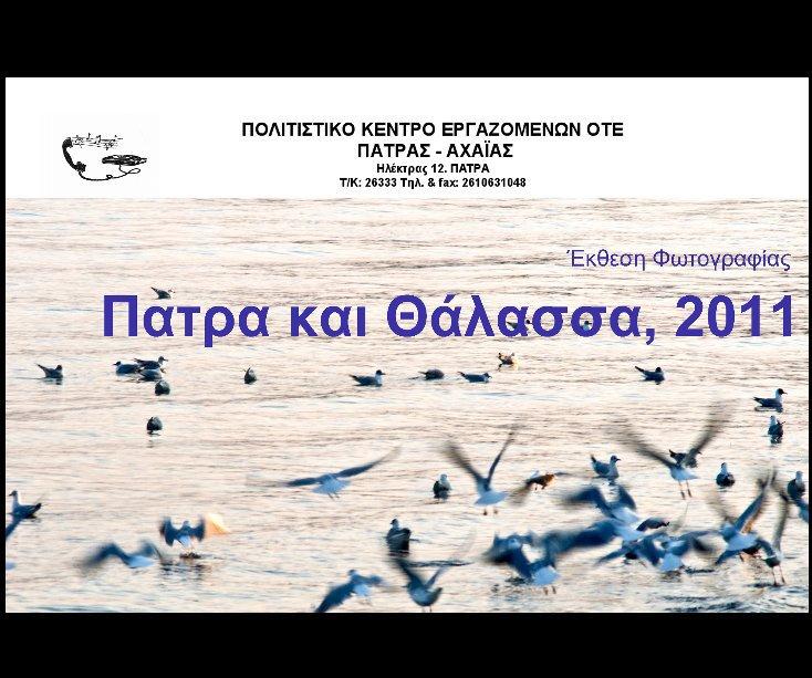 View Πάτρα και Θάλασσα 2011 by Πολιτιστικό Κέντρων Εργαζομένων ΟΤΕ, Αχαΐας Φωτογραφική Ομαδα