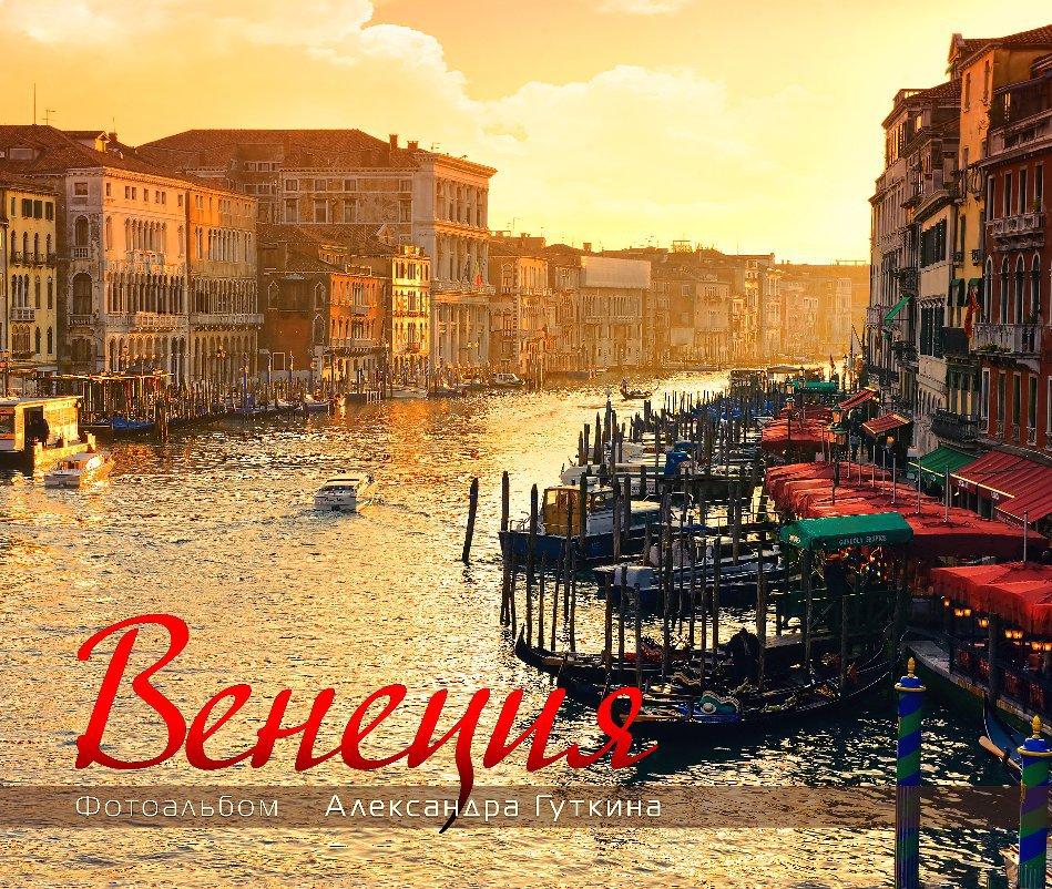 View Venice by Alexander Gutkin