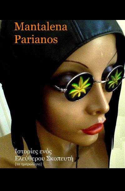 View Mantalena Parianos by Ιστορίες ενός Ελεύθερου Σκοπευτή {τα ημερολόγια}