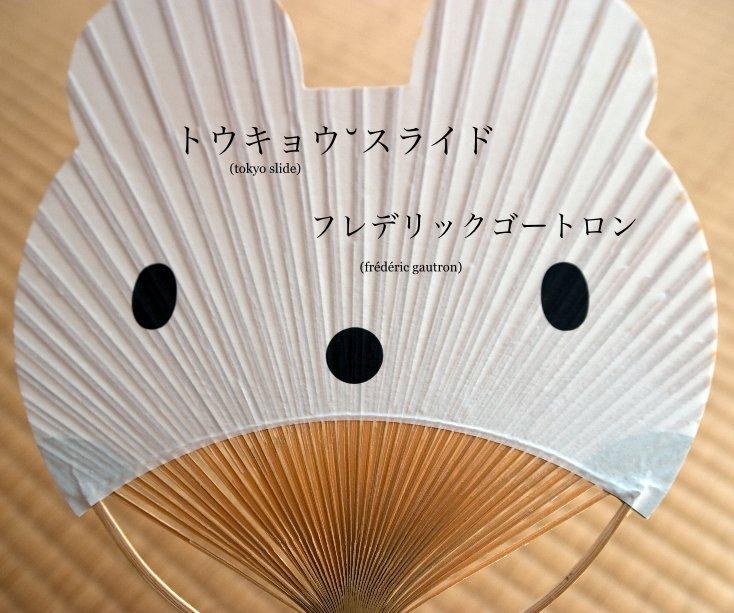 View Tokyo Slide (トウキョウ˘スライド) by Frédéric Gautron