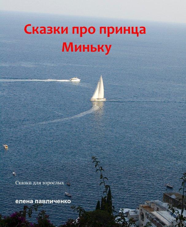 View Сказки про принца Миньку by Елена Павличенко