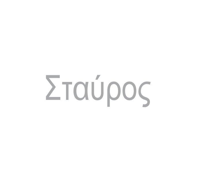 View Stavros by Athanasios Papadopoulos