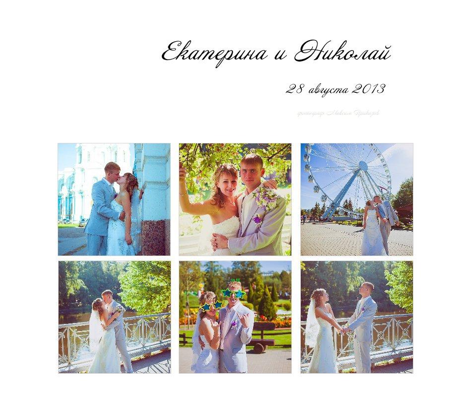 View Екатерина и Николай by фотограф Максим Приказов