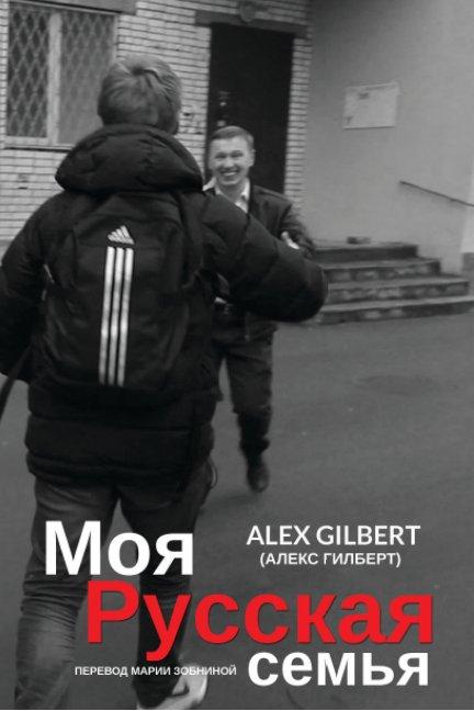 View Моя Русская семья by Alex Gilbert