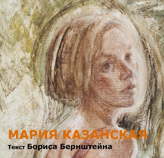 View Мария Казанская by Б.М. Бернштейн (текст)
