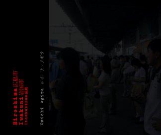 Hiroshima Iwakuni Itsukushima book cover