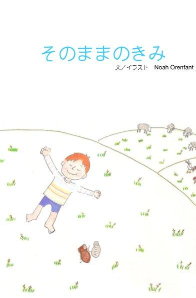 View そのままのきみ by Noah Orenfant