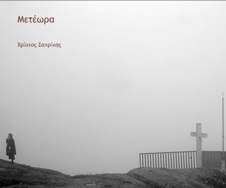 View Μετέωρα by Christos Saprikis