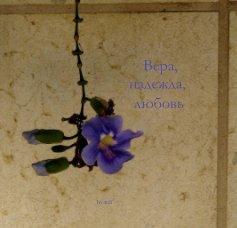 Вера, надежда, любовь book cover
