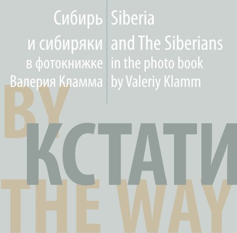 View BY THE WAY by Valeriy Klamm