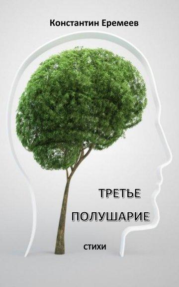 View ТРЕТЬЕ ПОЛУШАРИЕ by КОНСТАНТИН ЕРЕМЕЕВ