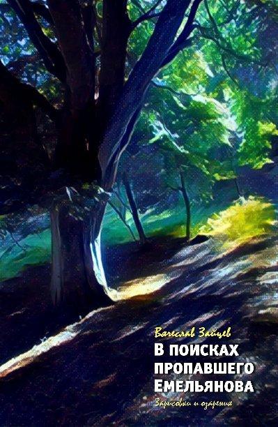 View В поисках пропавшего Емельянова by Вячеслав Зайцев
