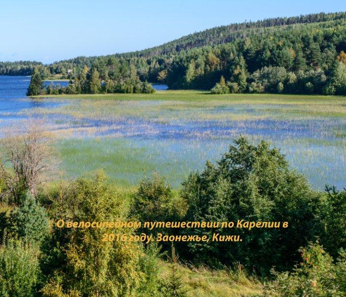 View Karely 2016 v3 by Ablekova Olga