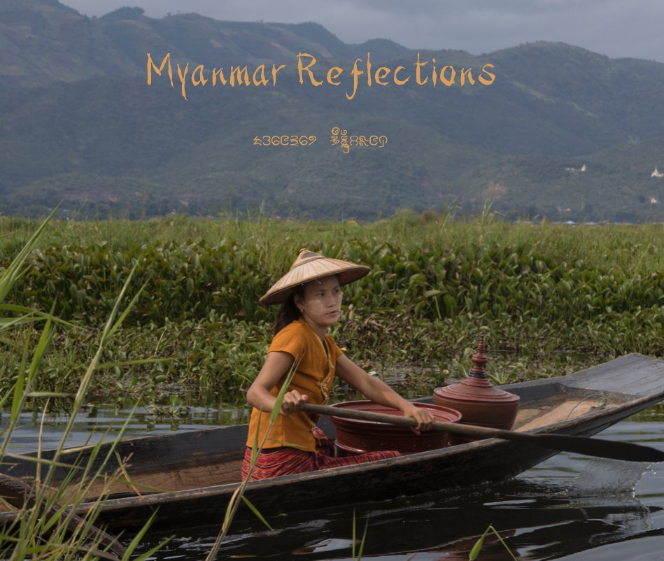 View Myanmar Reflections by Marylou Badeaux