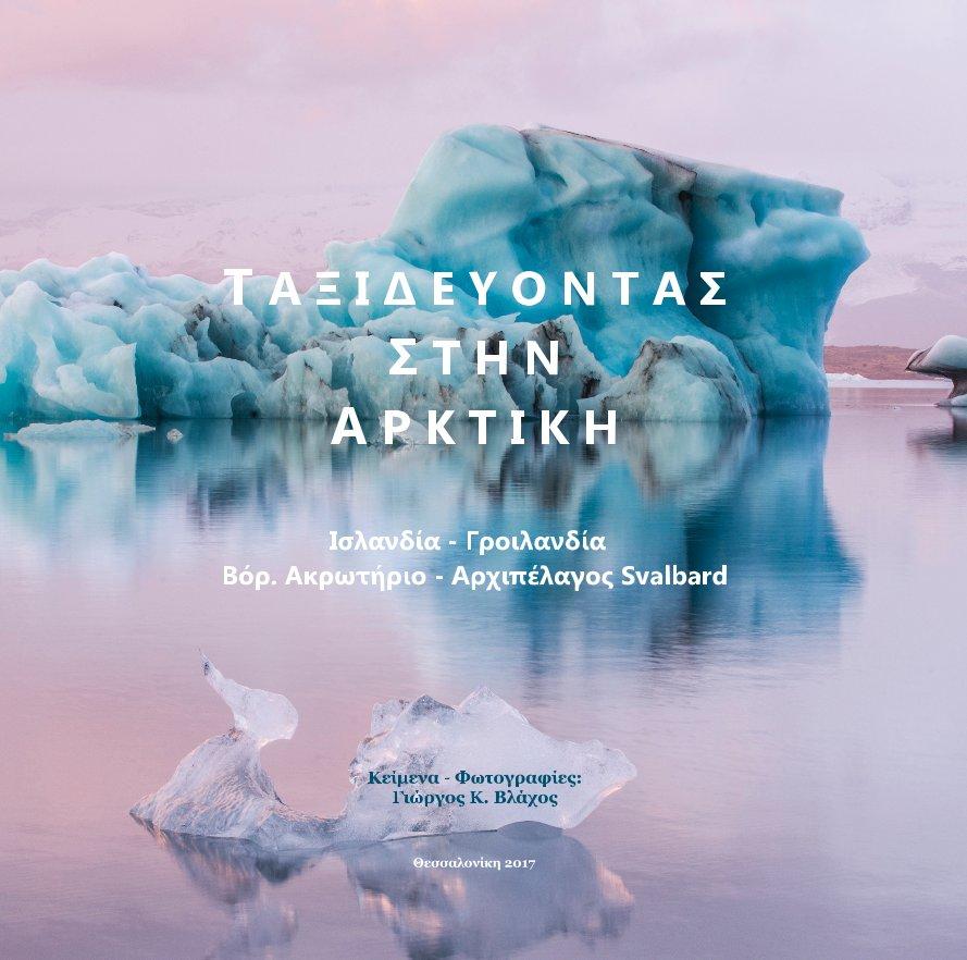 View Ταξιδεύοντας στην Αρκτική: Ισλανδία - Γροιλανδία - Βόρ. Ακρωτήριο - Αρχιπέλαγος Svalbard by Georgios K. Vlachos