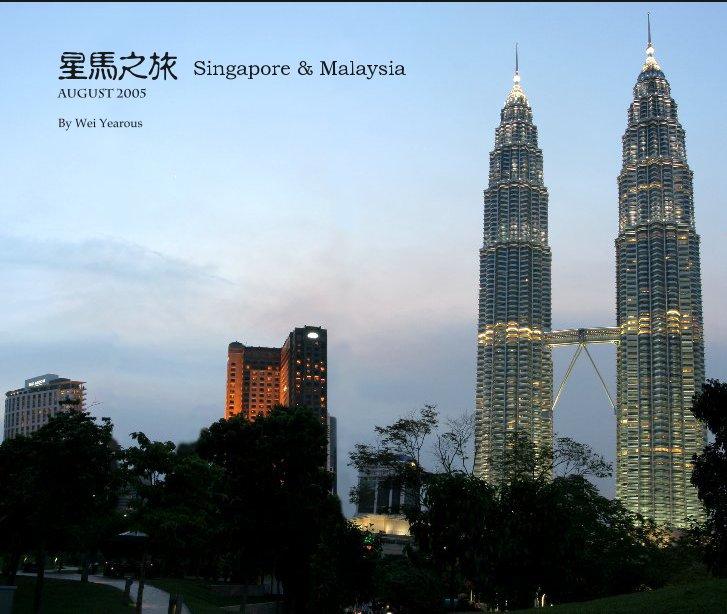 Ver 星馬之旅 Singapore & Malaysia por Wei Yearous