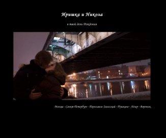 Irina&Nikolay book cover