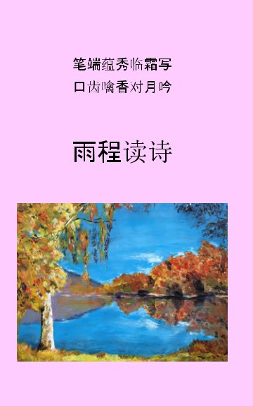 View Pearls in Poems 雨程读诗 by Susan Shi