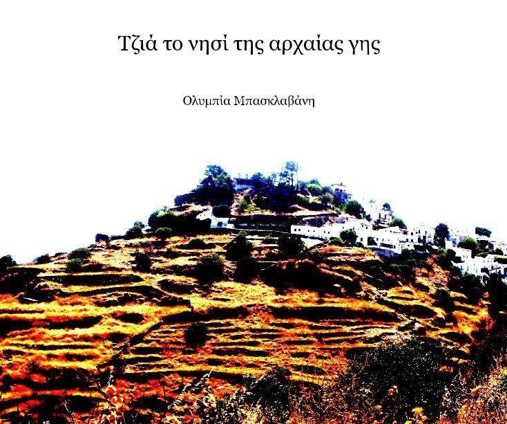 View Τζια,το νησί της αρχαίας γης by Ολυμπία Μπασκλαβάνη