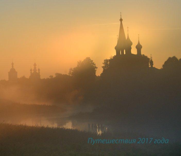 View Veloclub 2017 v1 by Ablekova Olga