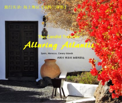 Alluring Atlantis (bilingual) / 海上奥区《亚特兰蒂斯》(中、英文)