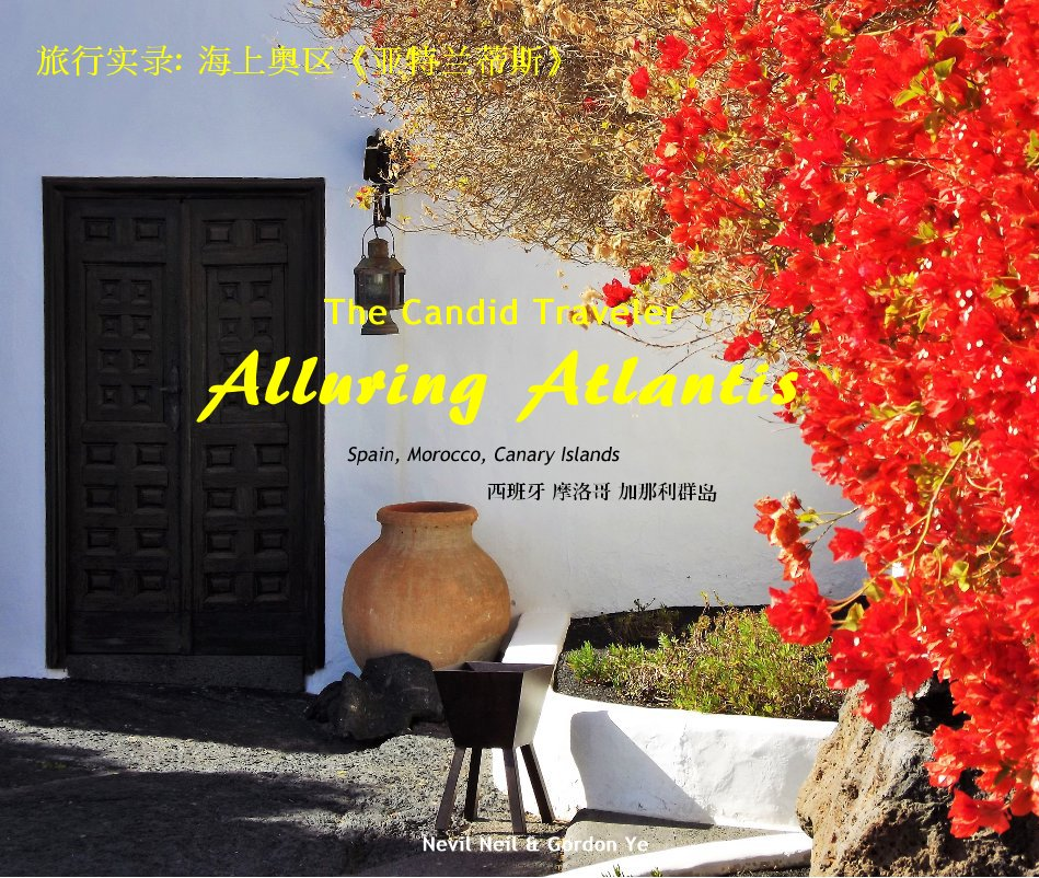 View Alluring Atlantis (bilingual) / 海上奥区《亚特兰蒂斯》(中、英文) by Nevil Neil & Gordon Ye