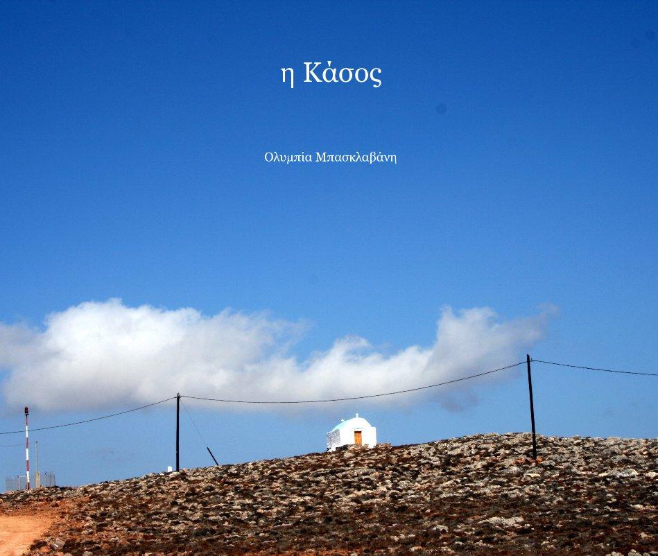 View Η Κάσος' by Ολυμπία Μπασκλαβάνη