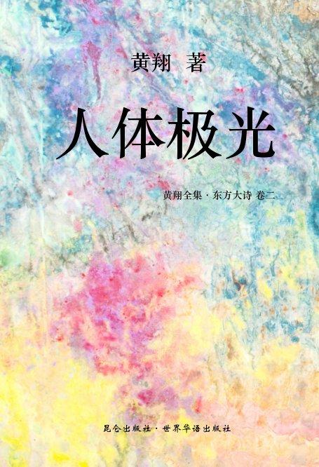 View 《东方大诗 :人体极光》 by Huang Xiang