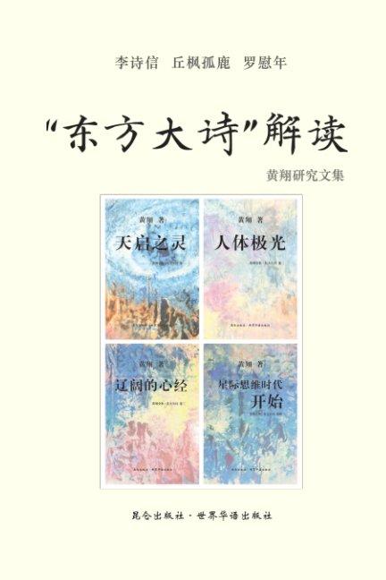 """View 《""""东方大诗"""" 解读》 by 罗慰年 李诗信  丘枫孤鹿"""
