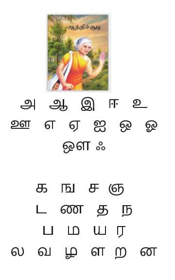 மழழையர் ஆத்திசூடி Malaiyar Aathichudi nach Avviyar, Tamilvizhi Muthalagu anzeigen