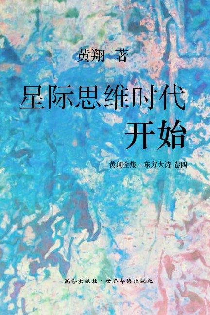 View 《东方大诗:星际思维时代开始》 by Huang Xiang
