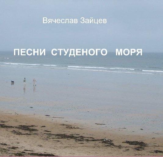 View Песни Студеного Моря by Viatcheslav Zaitsev