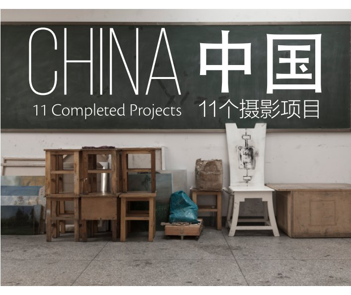 View China :: 11 Completed Projects by Garrie Maguire