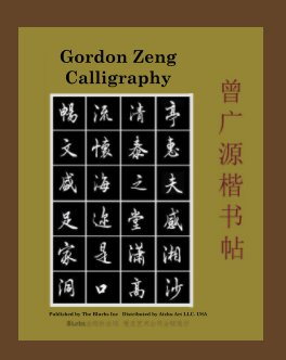 Gordon Zeng Calligraphy book cover