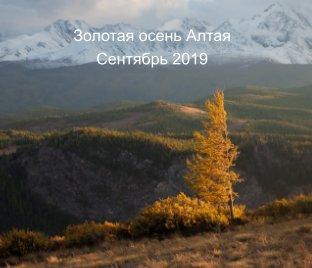 Золотая осень Алтая book cover